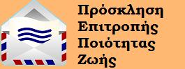 Συνεδρίαση της Επιτροπής Ποιότητας Ζωής του Δήμου Μουζακίου 12/5/2017
